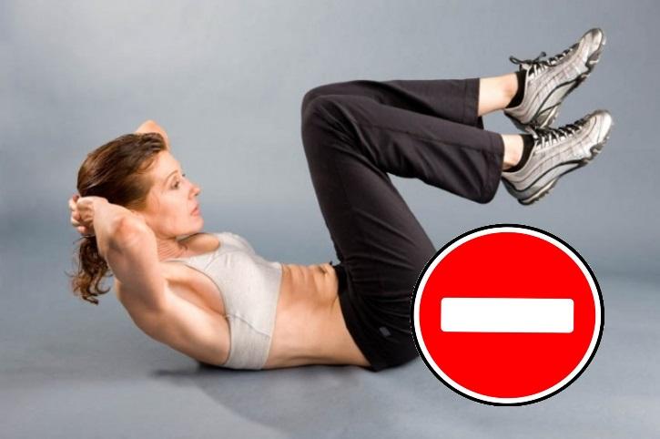 запрещена физическая нагрузка