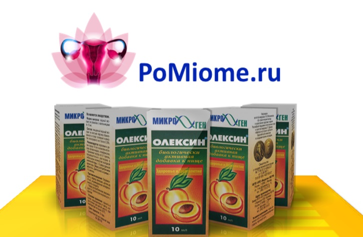 Олексин применяется при болях матки
