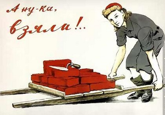 Тяжелый труд для женщины